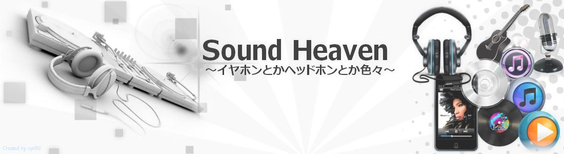Sound Heaven ~イヤホンとかヘッドホンとか色々~